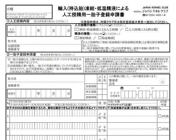 人工授精用一胎子登録申請書